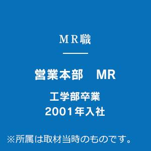 mr職 営業本部 mr 社員を知る 採用情報サイト 協和発酵キリン株式会社